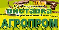 15-я Национальная выставка агротехнологий «Агропром-2016»