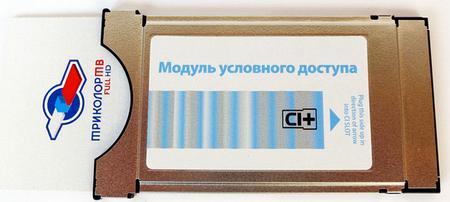 Модуль условного доступа DRE CІ+ CAM Триколор ТВ HD (подписка1мес)