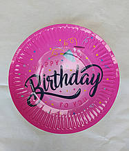 Набір паперових тарілок принт рожевий Happy Birthday 18см 5шт