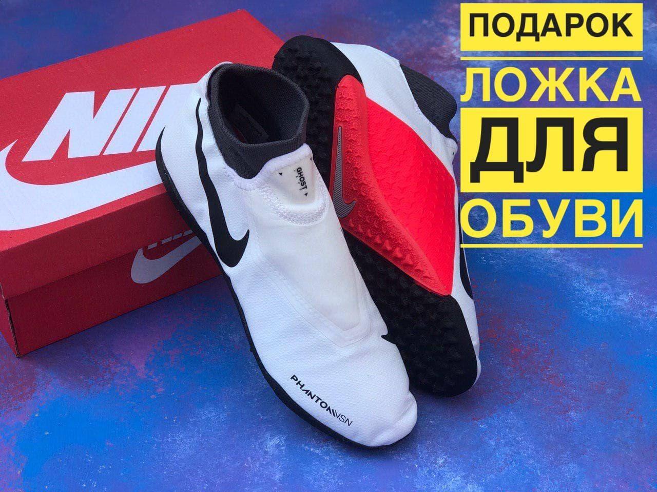 Стоноги Nike Phantom VSN / бампы / футбольна взуття / найк фантом