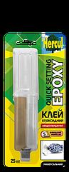 Универсальный эпоксидный клей HERCUL QUICK SETTING EPOXY 25мл