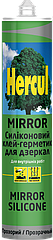 Силиконовый клей-герметик для зеркал HERCUL MIRROR нейтральный 280мл