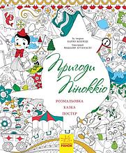 Антистрес розмальовка Піноккіо (казка + постер)