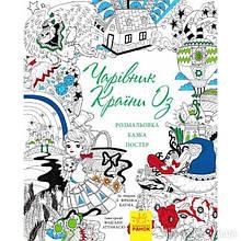 Антистрес розмальовка Чаривник Країни Оз (казка + постер)