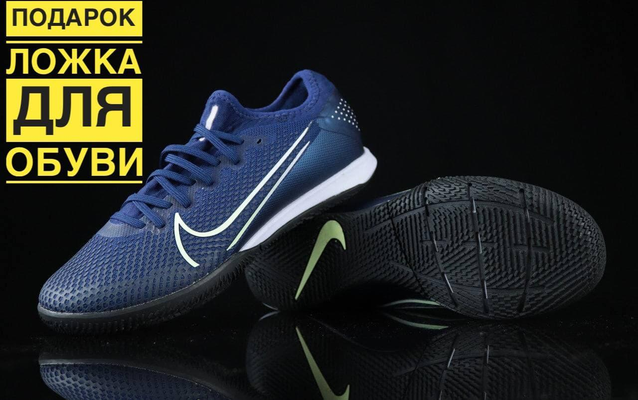 Футзалки Nike Mercurial Vapor 13 Academy Neymar Jr. MG найк меркуриал футбольна взуття