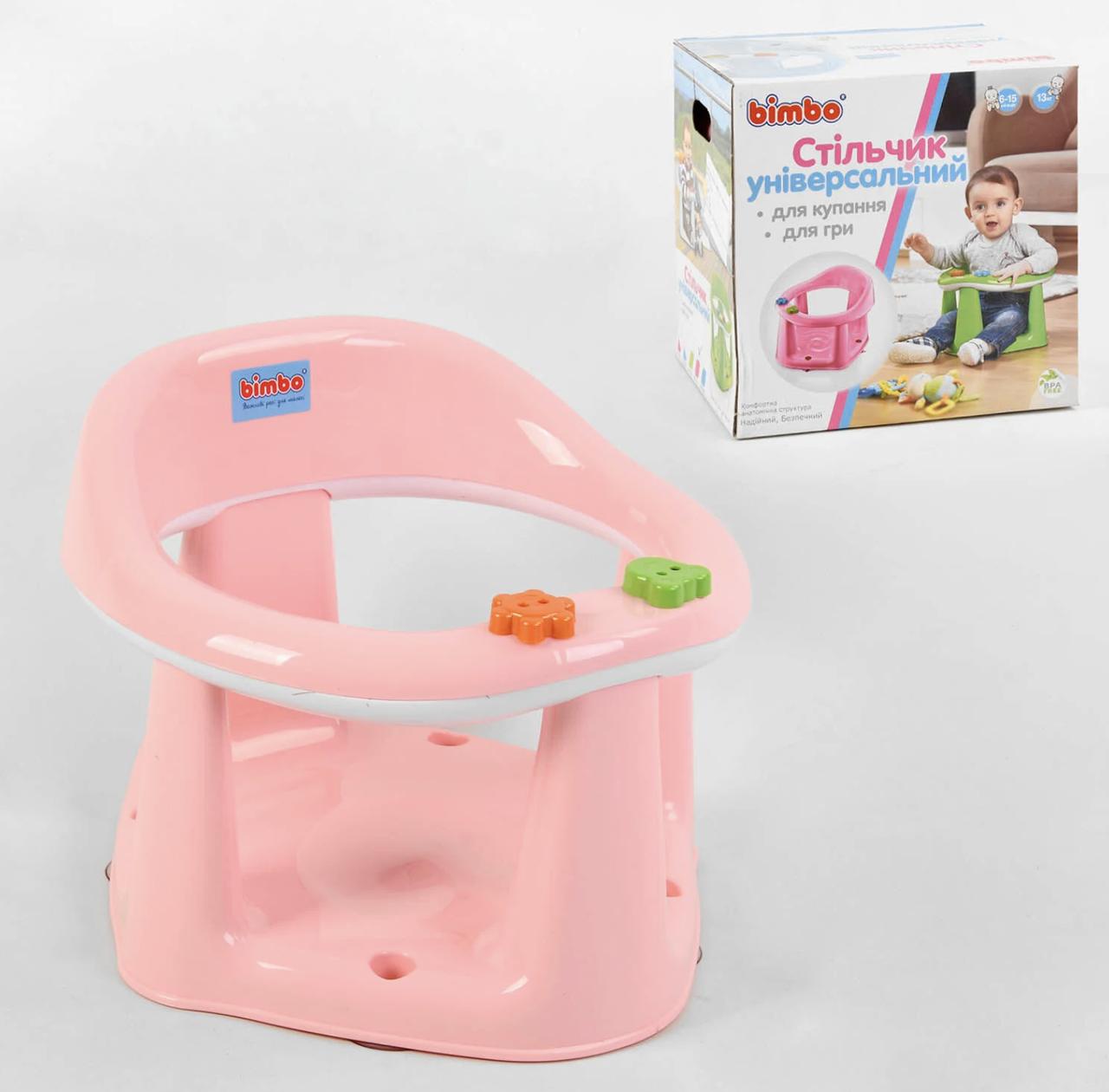 """Детский стульчик сидение для купания на присосках  PINK """"BIMBO"""""""