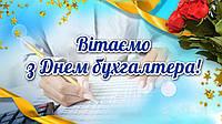 Сервісний центр «Коса-Сервіс» С Днем Бухгалтера вітає!,