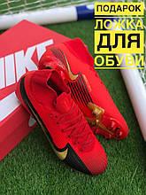 Футбольні Бутси Nike Mercurial Vapor 13 спортивне взуття для футболу найк меркуриал червоні