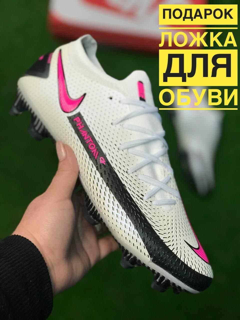 Бутсы Nike Phantom GT футбольная обувь найк фантом
