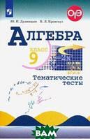Дудницын Юрий Павлович, Кронгауз Валерий Лазаревич Алгебра. 9 класс. Тематические тесты