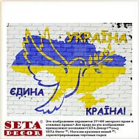 """Репродукция """"UA Голубь мира"""""""