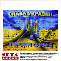 "Репродукция ""Слава Україні. Героям Слава"""