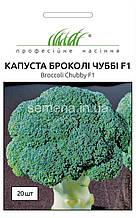 Капуста броколі Чуббі F1 20 шт.
