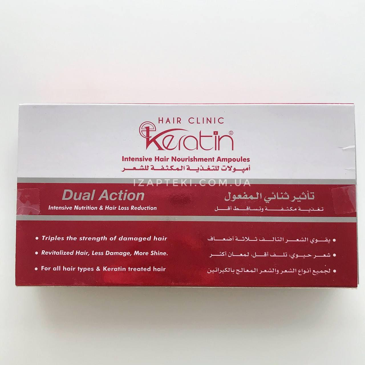 Кератин для волос в ампулах Hair Clinic Keratin Intensive Hair Nourishment Ampoules