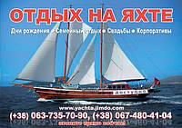 Отдых на яхте в Одессе 2 часа.