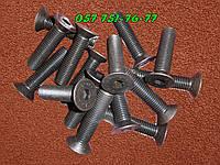 Винт М18 DIN 7991 с потайной головкой и шестигранным шлицем, класс прочности 10.9