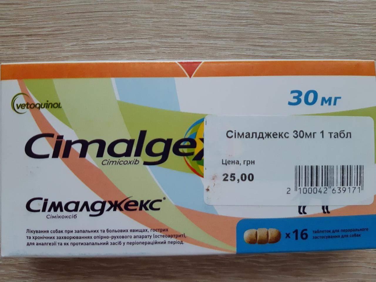 Cimalgex (СИМАЛДЖЕКС) 30 мг противовоспалительное средство для собак