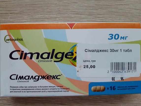 Cimalgex (СИМАЛДЖЕКС) 30 мг противовоспалительное средство для собак, фото 2