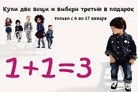 1+1=3 Купи две вещи и выбери третью в подарок