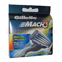 Сменные кассеты Gillette MACH3 4 шт ( Германия,качество проверено мужчинами нашей компании)