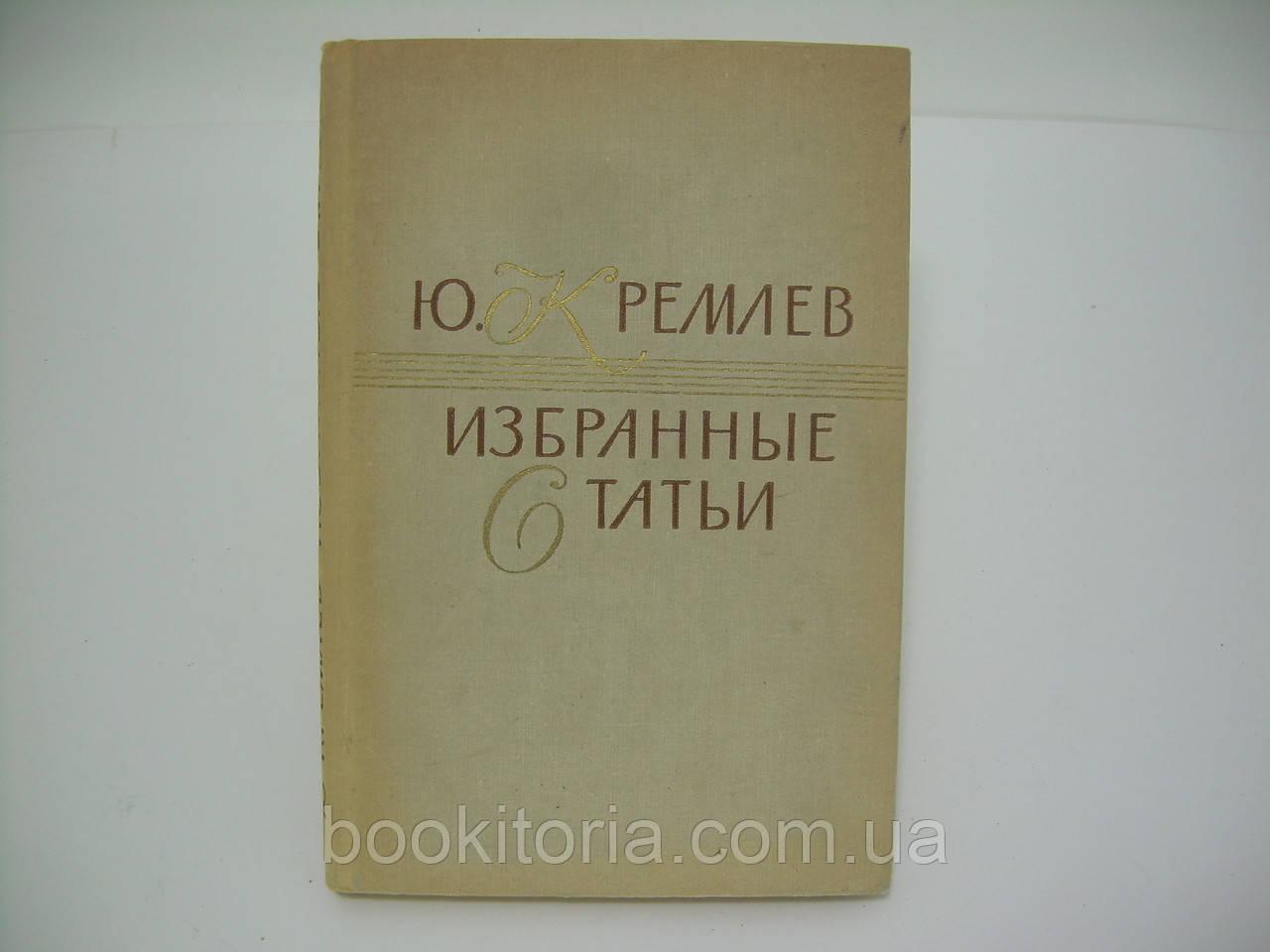 Кремлев Ю. Избранные статьи (б/у).