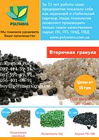 Купить вторичную гранулу: ПП (полипропилен), ПС(полистирол), ПНД (полиэтилен низкого давления),ПВД (полиэтилен
