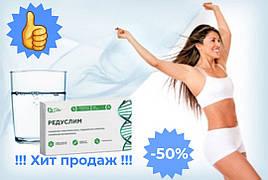 Редуслим - Жиросжигающие капсули 10 шт - СЕРТИФІКАТ !!! Reduslim - капсули для схуднення
