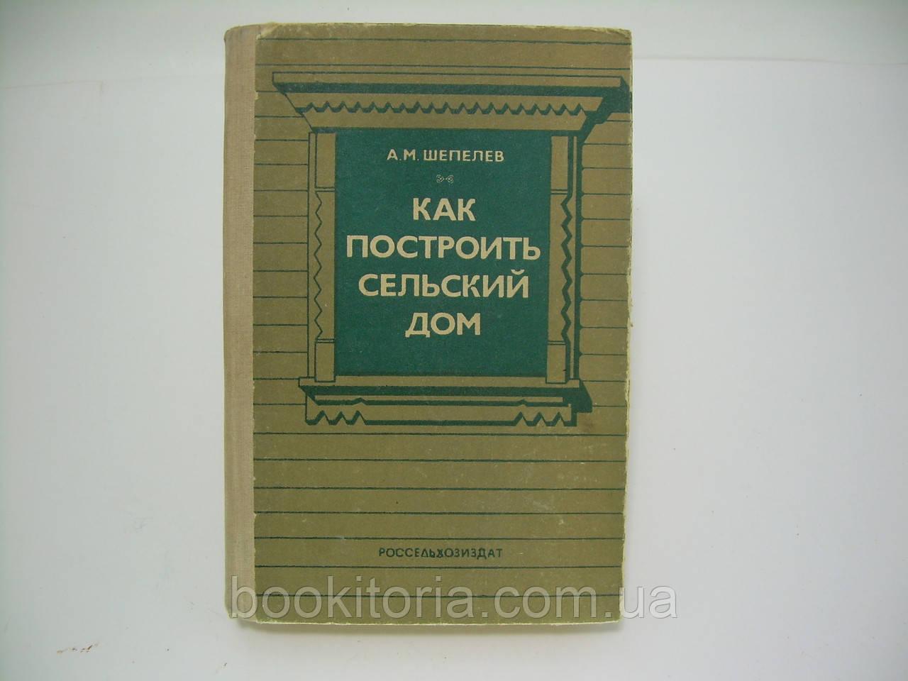 Книга «Как построить сельский дом» А. М. Шепелев - купить ...
