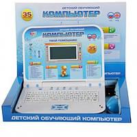 Детский ноутбук с цветным экраном