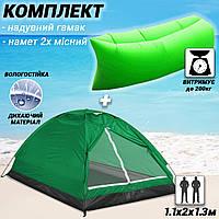 Самораскладная Палатка четырехместная Туристическая для рыбалки и кемпинга водонепроницаемая +Надувной ламзак