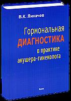 Гормональная диагностика в практике акушера-гинеколога. Лихачев В.К.