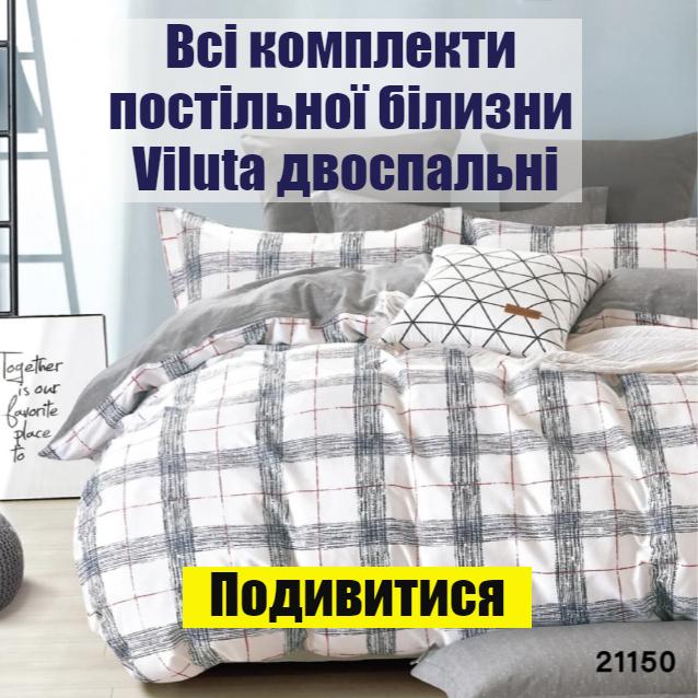 Всі комплекти постільної білизни Viluta двоспальні