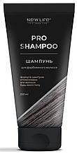 Шампунь для окрашенных волос Брюнет