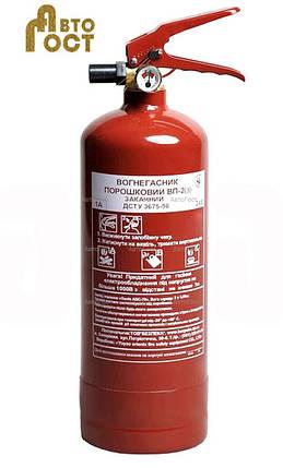 Огнетушитель автомобильный порошковый ОП 2, 2 л. , фото 2