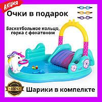 Детский бассейн надувной игровой центр с горкой c фонтаном Bestway Единорог