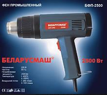 Фен технічний Беларусмаш БФП-2500