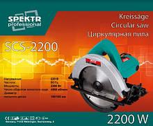 Пила дискова (циркулярка) Spektr SCS-2200 (185мм)