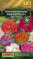 Пеларгония Рафаэлла F1, смесь окрасок 5 с (Аэлита)