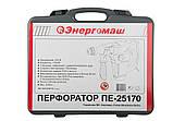 Перфоратор Энергомаш ПЕ-25170, фото 3