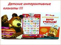 Детские интерактивные плакаты