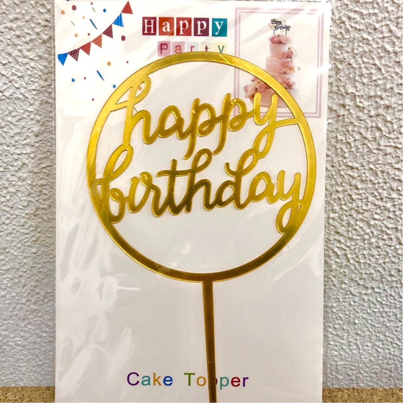 """Акриловий топпер на торт """"Happy birthday """" (↔ 11 см) золото"""