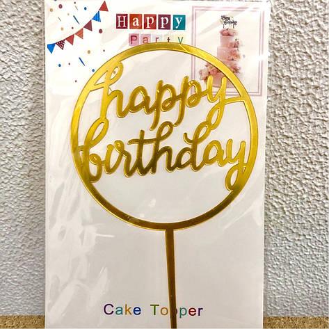"""Акриловий топпер на торт """"Happy birthday """" (↔ 11 см) золото, фото 2"""