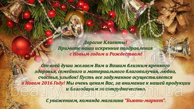 Поздравляем наших клиентов С Новым годом!