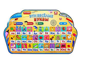 """Интерактивный плакат """"Весёлые буквы"""""""