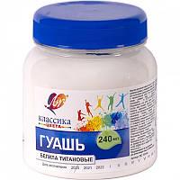 Гуаш Луч білила титанові 240 мл 30С1815-08