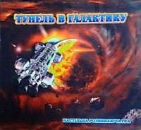 Настольная игра «Туннель в галактику»