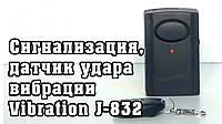 Сигнализация Vibration J-8326 (с датчиком вибрации Theft Against Alarm), фото 1