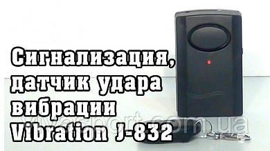 Сигнализация Vibration J-8326 (с датчиком вибрации Theft Against Alarm)