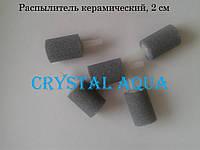 Распылитель керамический 2 см