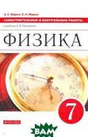 Марон Абрам Евсеевич, Марон Евгений Абрамович Физика. 7 класс. Самостоятельные и контрольные работы к учебнику